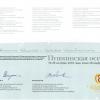 Всероссийская научно-практическая конференция с международным участием «Пушкинская осень»