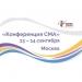 IV Ежегодная конференция СМА